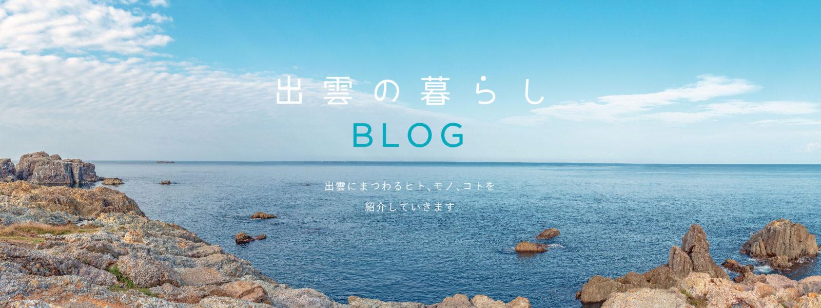 出雲のくらしブログ|出雲神領天然湧水使用 メディソル高濃度水素水
